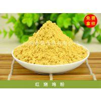 河南香曼 厂家直销 咸味香精香料 食品级香精 红烧鸡粉