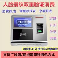 供应人脸消费机人脸指纹识别消费机人脸扣款消费机 人脸识别消费系统价格