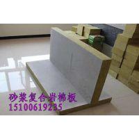 外墙复合岩棉板价格-预定外墙岩棉砂浆复合板110kg