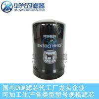 华兴RE504836船用 强鹿柴油发动机 机油滤清器玻璃纤维滤芯