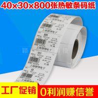 颖领40*30mm*800张 热敏不干胶标签纸/条码标签纸/电子秤纸