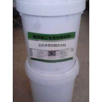 无机渗透结晶防水剂 渗透型深层防水涂料