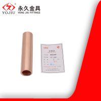 永久金具 铜连接管GT-300平方 电缆对中间接头 棒制 铜管鼻 国标