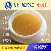 厂家供应水性油墨矿物油消泡剂