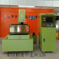 供应台湾荣田厂家 智能型走丝线/切割机床 RT320V