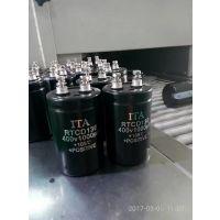 500V820UF电容-高压储能电解电容-铝电解电容-螺栓电容-ITA日田电容器