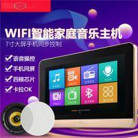 7寸绿惠康LHK-900安卓家庭背景音乐控制器