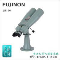 FUJINON富士能15x80 MT-SX双筒天文观测望远镜