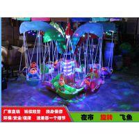 新款儿童娱乐设备升降小飞机 秋千飞鱼电动旋转木马 椰子树千秋鱼广场设备