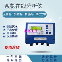 安克仑特AKLT-RC余氯在线分析仪