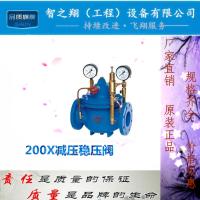 双恒200X铸钢减压稳压阀