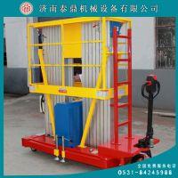 辽宁铝合金升降机 铝合金升降平台 铝合金移动式升降机厂家价格