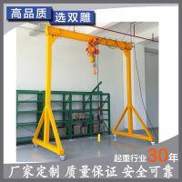 厂家定制 0.5吨龙门架 龙门吊小型移动式