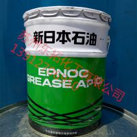 芜湖新日石代理 EPNOC GREASE AP(C)1#润滑脂
