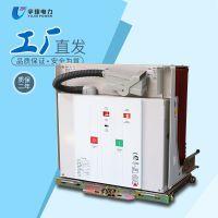 VS1(ZN63)-12/630A/1250A 户内高压真空断路器 VS1手车式 固封式