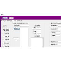 工控机软件开发FP-IPC