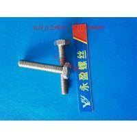 顺德螺丝五金厂不锈钢外六角螺栓,订做非标不锈钢螺杆不锈钢铆钉