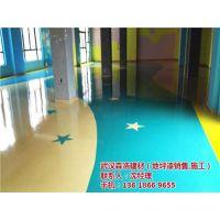 武汉混凝土硬化剂、混凝土密封硬化剂、武汉混凝土硬化剂厂家