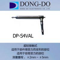 DONGDO 东渡 位移传感器 价格低 DP-S4VA
