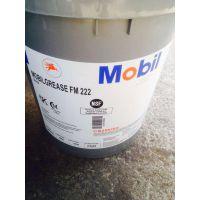 美浮润滑脂Mobilgrease FM101 FM222 FM221食品级机械加工油免邮