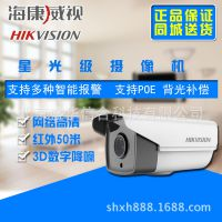 Hikvision/海康威视200万红外星光级网络摄像机DS-2CD3T21DWD-I5