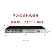 华为交换机S5720S-28P-SI-AC深圳代理商