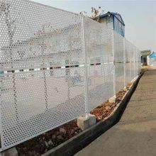 专业生产珠海工地冲孔板 道路建筑冲孔围挡 镀锌圆孔护栏