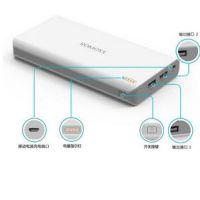 手机充电宝 罗马仕 sense6 正品20000毫安 大容量移动电源