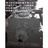 松卓生产立磨齿轮减速机
