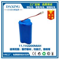 珠海大兴动力厂家优质供应 12V2200MAH18650锂电池 移动电源音响专用
