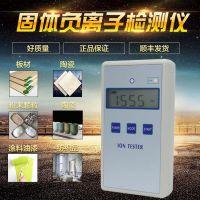 便携式固体负离子测试仪 多功能负氧离子检测仪 板材瓷砖监测
