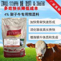 犊牛饲料价格,犊牛架子期专用预混料-犊快长