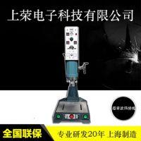 超声波标准焊接机|热熔机|塑焊机|上海上荣玩具焊接机
