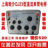 上海致介QJ23/QJ23A 直流单臂电桥 直流电阻电桥 原装正品 包邮