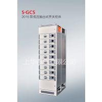 上华电气GCS低压抽出式开关柜抽屉柜