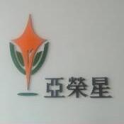 河北安平亚荣星环保科技有限公司