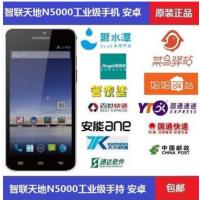 新大陆-智联天地N5000行业终端