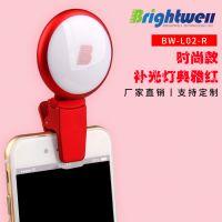 厂家直销 Brightwell BW-L02-R直播主播抖音快手视频美颜打光灯 自拍美颜补光灯