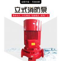 上海羽泉3c认证xbd-l立式单级单吸消防泵 消防栓泵专用泵XBD7.2/15G-L售后保证