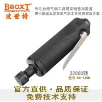 BOOXT波世特BX-145G风磨机气动打磨刻磨机轮胎抛光机补胎机气磨机