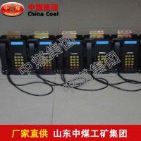 KTH18型本质安全自动电话机,本质安全自动电话机供应,ZHONGMEI