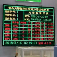 钢厂熔炼LED显示屏室内电炉熔炼信息同步显示led大屏幕