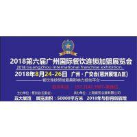 2018中国餐饮连锁加盟展火锅加盟展