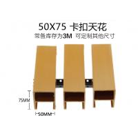 铜陵生态木50*75方通吊顶多种颜色可选
