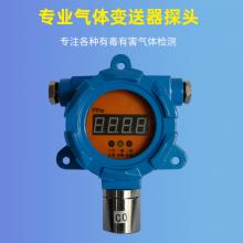 西安华凡HFT-H2固定式数码管显示氢气气体检测仪变送器气体浓度检测报警器