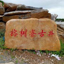 南京哪里有黄蜡石批发 现在景观黄蜡石多少钱一吨 校园草坪点缀石厂家