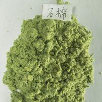 石棉外墙保温专用天然矿物纤维环保石棉绒 绿色石棉绒