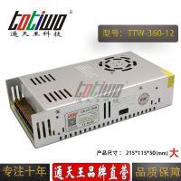 通天王12V360W(30A)电源变压器 集中供电监控LED电源(大体积)