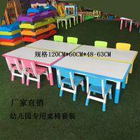 幼儿园豪华防火板桌椅套装儿童可升降塑料游戏小桌子宝宝家用学习