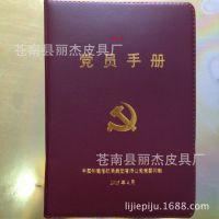 党员手册记事本厂家定制 党员学习笔记本苍南丽杰厂家生产定做